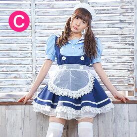 大人気妹系メイド服の新色登場♪♪チェリッシュメイド服(ブルー):制服・セーラー服・青・大きいサイズXL有り!
