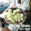 白バラ花束 10本より本数指定OK 結婚記念日 誕生日 プレゼント