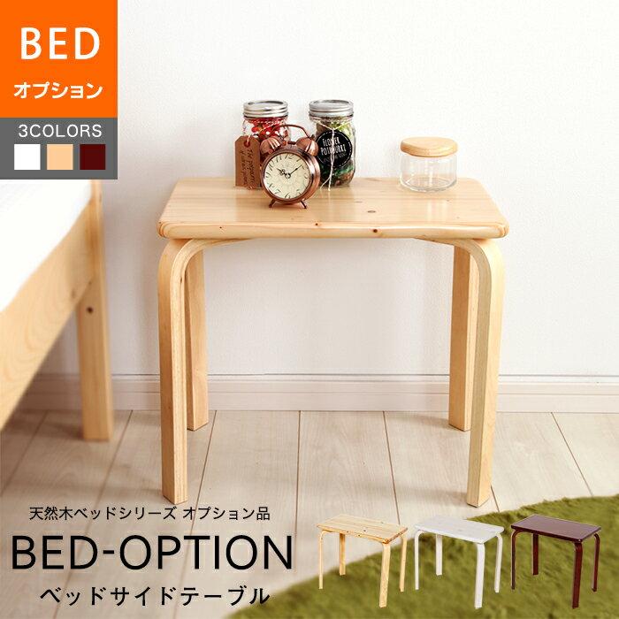 【ベッド専用オプション品】 天然木 北欧パイン材のベッドサイドテーブル 北欧 木製 天然木 ナイトテーブル ベッドサイド コーヒーテーブル cafe おしゃれ シンプル ベッドサイド ベット ベットサイド