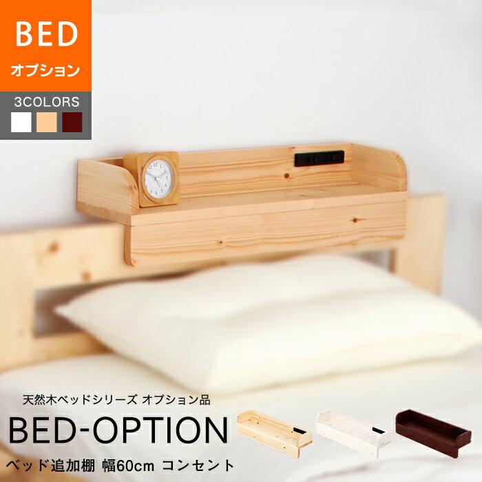 【ベッド専用オプション品】 すのこベッド専用棚 幅60cm 2くちコンセント付 後付け 棚 ヘッド <板厚8.5mm〜22mm対応>