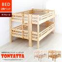 子供部屋 二段ベッド 北欧 天然木 すのこベッド TONTATTA トンタッタ 2段ベッド ダブル×ダブル 天然木 子供部屋 子ど…