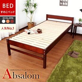 【ブラウン:6月20日入荷予定分】ベッド シングル ベッドフレーム 木製 すのこベッド 高さ調節 3段階 天然木 Absalom アブサロム シングルサイズ