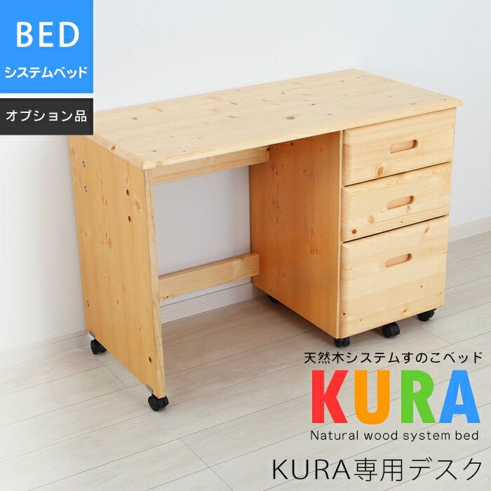 【専用オプション品】 天然木システムベッド KURAオプション デスクのみ 学習机
