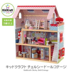 【すぐに遊べるおもちゃ16点付き】 KidKraft チェルシードールコテージ <代引不可> 木製 おままごと キッドクラフト クリスマス プレゼント 女の子 男の子 子供 ドールハウス キッチン おま