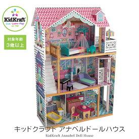 【すぐに遊べるおもちゃ15点付き】KidKraft アナベル ドールハウス <代引不可> 木製 おままごと クリスマス プレゼント 女の子 男の子 子供 ドールハウス キッチン おままごと