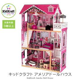 【すぐに遊べるおもちゃ13点付き】KidKraft キッドクラフト アメリアドールハウス <代引不可> 木製 おままごと セット プレゼント 誕生日 クリスマス プレゼント 女の子 男の子 子供 ドールハウス キッチン