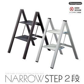 ナローステップ NARROW STEP 2段 SJ3.0-5 脚立 はしご ハシゴ 梯子 作業 アルミ 車 ステップ 踏台 ハセガワ 長谷川 足場 軽量 ハセガワ ふみ台 はせがわ デザイン 折りたたみ 2段 二段 インテリア 折り畳み おしゃれ