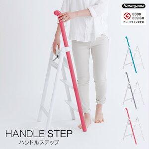 ハンドルステップ 長谷川工業 かわいい 脚立 椅子 HANDLE STEP 踏み台 軽くてスリム ハンドル付 グッドデザインハセガワ