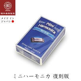 復刻版 ミニハーモニカ 昭和楽器 日本製 NHKあさイチ 浜松 男の子 女の子 THE MUSIC DAY 日テレ 嵐