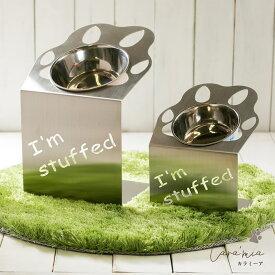 フードスタンド&食器セット 犬 食器 ステンレス 早食い防止 フードボウルスタンド 食器台 食器スタンド テーブル 餌台 肉球 傾斜スタンド 犬食事 犬ごはん 強い 送料無料