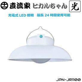 LED ランタン 充電式 照明 ledライト 停電対策 多機能 LEDランプ 24時間連続点灯 直流家 充電式LED照明 ヒカルちゃん JPN-JR1100 あす楽 送料無料