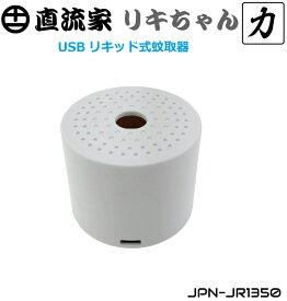 蚊取り器 虫除け USB給電 小型 車中泊 ポータブル 市販リキッド使用 直流家 リキッド式蚊取器 リキちゃん JPN-JR1350 あす楽 送料無料