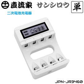 電池 充電器 充電池 単3形電池 単4形電池 4本用 充電状況がわかる コンパクト アウトドア 繰り返し使える 直流家 二次電池充電器 サンシロウ JPN-JR3460 送料無料