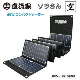 ソーラーチャージャー ソーラー充電器 ソーラーパネル 折りたたみ式 ソラさん 60W 直流家 車中泊 高変換効率 軽量 旅行 キャンプ 非常時用 持ち運び簡単 スマホ 直接充電 防水 JPN-JR1600 送料無料