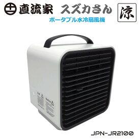 扇風機 卓上 小型 冷風 冷風扇 USB ポータブル ポータブルエアコン ミニエアコンファン 夜間ライト 省エネ ハンディファン イオン発生 冷風機 水冷扇風機 スズカさん 直流家 JPN-JR2100 送料無料