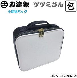 収納ボックス 収納ケース 小物 小物ケース 小物入れ 小物収納 配線 コード ケーブル スリム フタ付き 仕切り 収納 バッグ おしゃれ 大容量 直流家 小間物バッグ ツツミさん JPN-JR2020