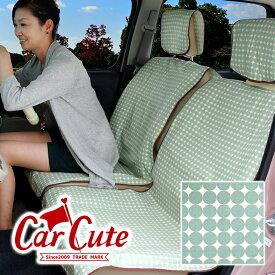 【 洗える 布製 シートカバー 】 かわいい マーブル グリーン ( 前席2シート分 ) 軽自動車 ドレスアップ ( nbox/ワゴンr/ムーヴ/ライフ/ミラココア など ) ( 綿100%/可愛い/カワイイ/水玉/ドット )カー用品 内装パーツ