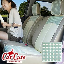 【 スマート レザー 】マーブルグリーン♪(前席2シート) nbox/ワゴンr/ムーヴキャンバス など ( カー/シートカバー/軽自動車/ドレスアップ/可愛い/カワイイ/水玉/ドット ) 内装パーツ (カーキュート)