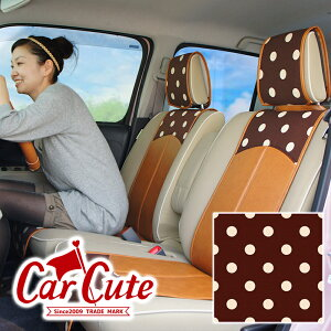 【 スマート レザー 】水玉チョコ&ブラウン♪(前席2シート) nbox/ワゴンr/ムーヴキャンバス など ( カー/シートカバー/軽自動車/ドレスアップ/可愛い/カワイイ/ドット )カー用品 内装パ
