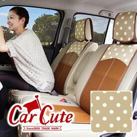 【 スマート レザー 】モカチョコレート(前席2シート) nbox/ワゴンr/ムーヴキャンバス など ( カー/シートカバー/軽自動車/ドレスアップ/可愛い/カワイイ/ドット )カー用品 内装パーツ (カーキュート)
