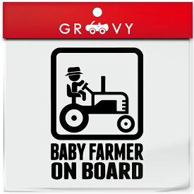 赤ちゃん 子供 乗ってます ステッカー 農家 トラクター 農業 baby in car ベビー イン カー かわいい おしゃれ 車 ブランド アウトドア シール おもしろ グッズ 防水 エンブレム アクセサリー ブランド 雑貨