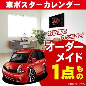 誕生日 お祝い トヨタ シエンタ 車 ポスター カレンダー 2020年 グルービー TOYOTA SIENTA ステッカーも追加OK 車好き プレゼント ギフト グッズ おしゃれ かっこいい アート アクセサリー