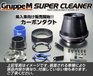 【GruppeM /グループ・エム】 スーパークリーナー[BMW E36 M3 3.0 M3B・M3 3.2 M3C 専用] SCI-0104