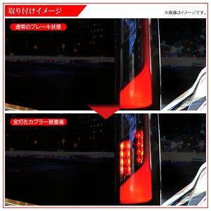 ステップワゴンRPスパーダ前期後期LED4灯化キット全灯化キットブレーキ連動テールランプテールライトRP1RP2RP3RP3カスタムパーツドレスアップハイブリッド
