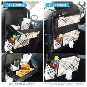 ドライブポケットトレイ食事用トレイティッシュボックスケース収納車中泊折りたたみトレーテーブル小物入れ後部座席テーブル