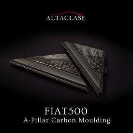 FIAT500 カーボン Aピラー モールディング1 ALTACLASE(アルタクラス)
