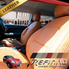 MINI/ミニ BMW シートカバー レザーデラックス [Refinad レフィナード Leather Deluxe Series] 車 車用品 カー用品 内装パーツ カーシート 釣り ペット 防水