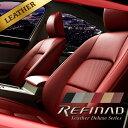トヨタ VOXY ヴォクシー シートカバー レザーデラックス [Refinad レフィナード Leather Deluxe Series] 車 車用品 カ…