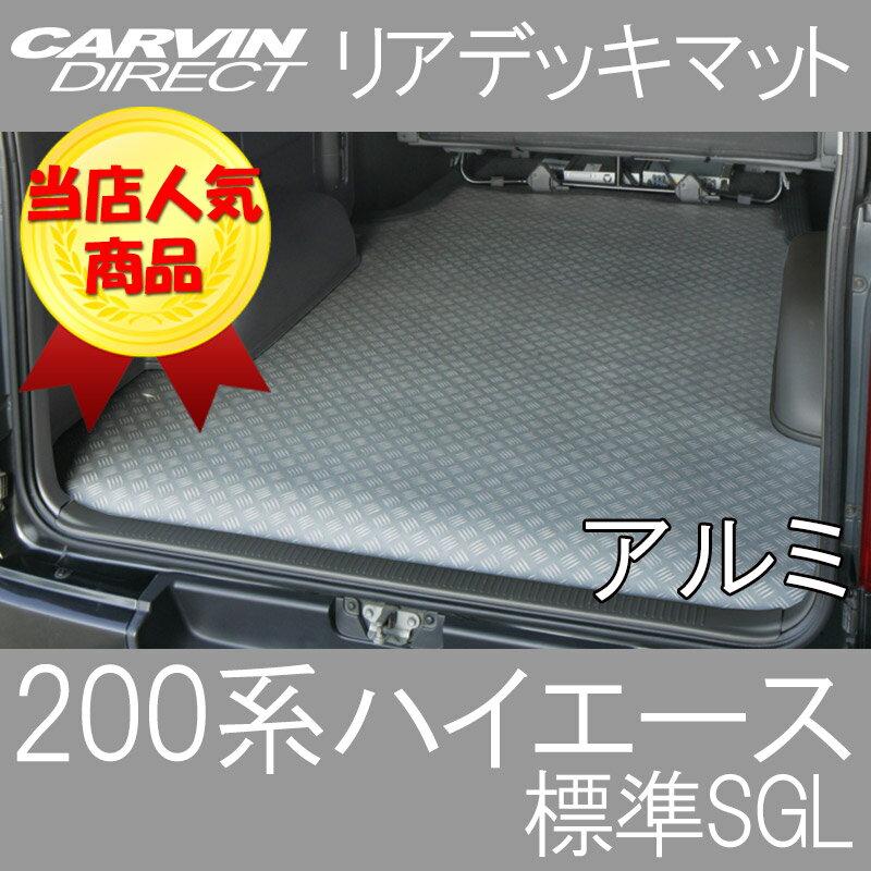 ハイエース リアデッキマット アルミ ハイエース 200系 スーパーGL 標準ボディ 荷室マット