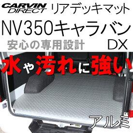 NV350キャラバン リアデッキマット アルミ NV350キャラバン DX 荷室マット