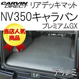 NV350キャラバン リアデッキマット アルミ NV350キャラバン プレミアム GX 荷室マット