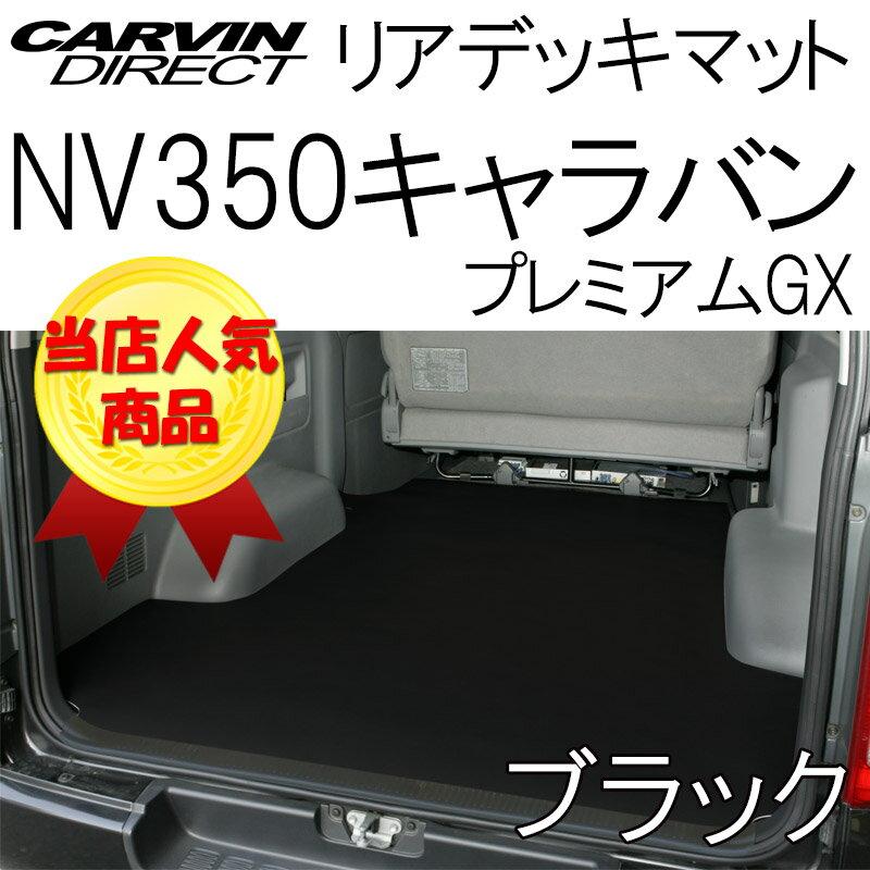 NV350キャラバン リアデッキマット ブラック NV350キャラバン プレミアム GX 荷室マット