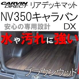 NV350キャラバン リアデッキマット ブラウンウッド NV350キャラバン DX 荷室マット