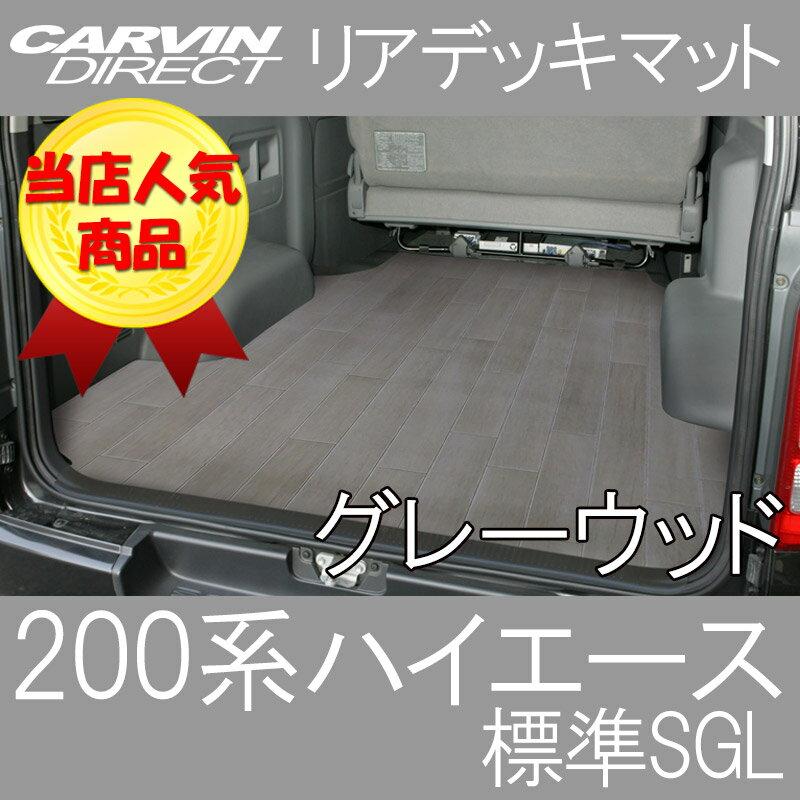 ハイエース リアデッキマット グレーウッド ハイエース 200系 スーパーGL 標準ボディ 荷室マット
