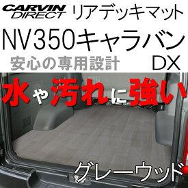 NV350キャラバン リアデッキマット グレーウッド NV350キャラバン DX 荷室マット