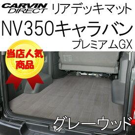 NV350キャラバン リアデッキマット グレーウッド NV350キャラバン プレミアム GX 荷室マット