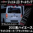 Valenti ヴァレンティ ハイエース 200系 ジュエル LED テールランプ ライトスモーク/ブラッククローム TT200ACE-SB-1