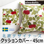 クッションカバー45×45北欧生地Almedahls【Appleアップル】スウェーデンアルメダールス