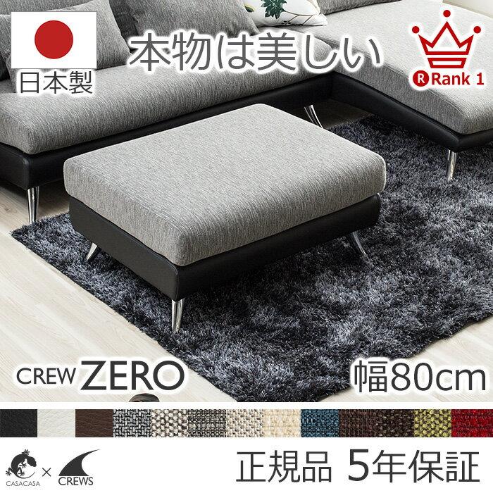 日本製 オットマン 1人掛け クルー・ゼロ CREW ZERO OT(幅80cm) クルーゼロ クルーズ正規品 5年保証 開梱設置 ソファ 足置き ファブリック レザー 合皮 布 リビング シンプル モダン csn