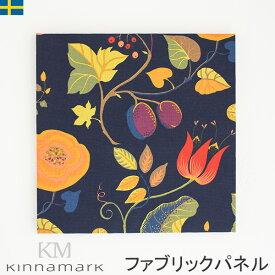 シナマーク カプリファブリックパネル 41cm 北欧生地 スウェーデン 北欧デザイン