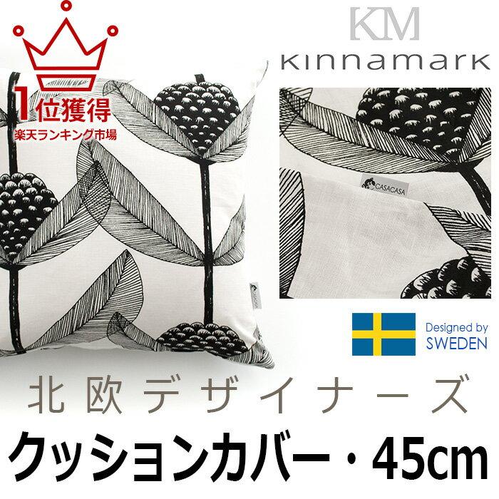 クッションカバー 45×45 北欧生地 シナマーク Kinnamark 【ビヨンバーズ】スウェーデン