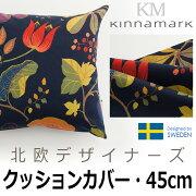 クッションカバー45×45北欧シナマークKinnamark【カプリ】スウェーデン【02P09Jan16】