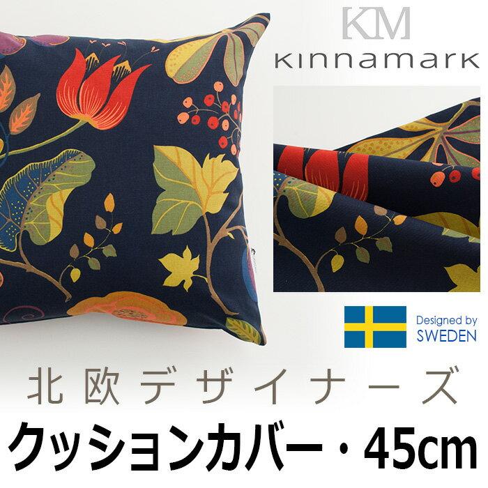 クッションカバー 45×45 北欧生地 シナマーク Kinnamark 【カプリ】スウェーデン