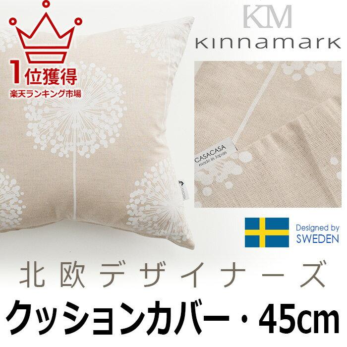 クッションカバー 45×45 北欧生地 シナマーク Kinnamark 【フロボール】スウェーデン