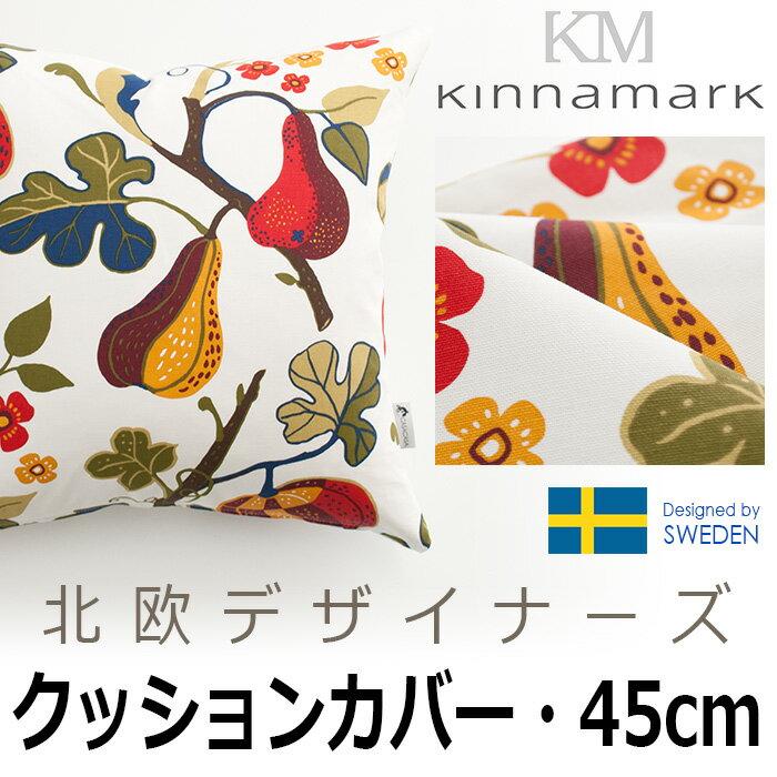 クッションカバー 45×45 北欧生地 シナマーク Kinnamark 【ハーベスト】スウェーデン