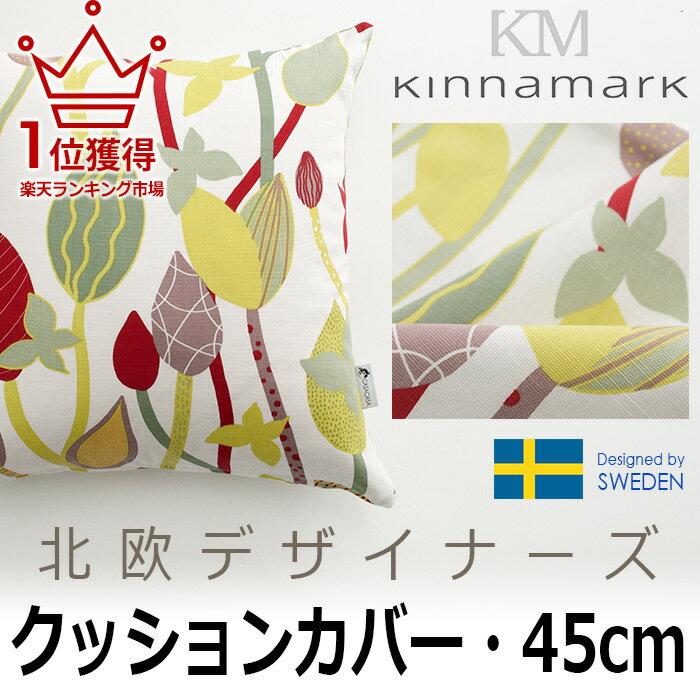 クッションカバー 45×45 北欧生地 シナマーク Kinnamark 【ルル】スウェーデン